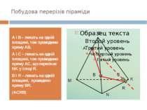 Побудова перерізів піраміди A i B – лежать на одній площині, тож проводимо пр...