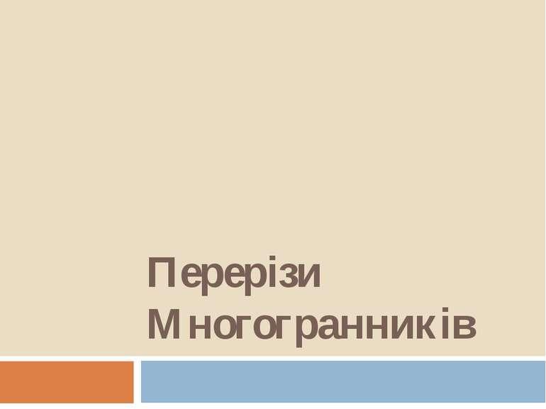 Перерізи Многогранників