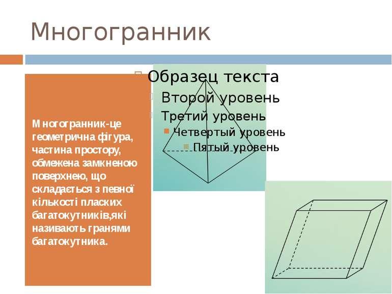 Многогранник Многогранник-це геометрична фігура, частина простору, обмежена з...