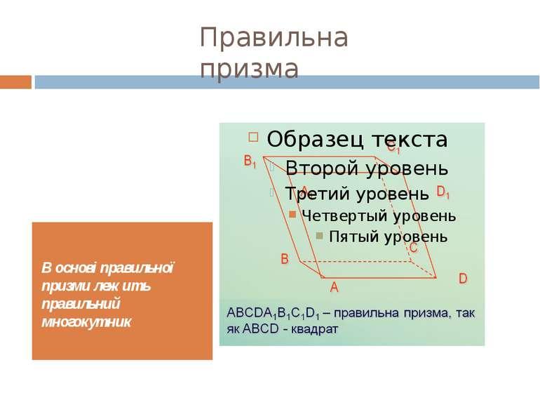 Правильна призма В основі правильної призми лежить правильний многокутник
