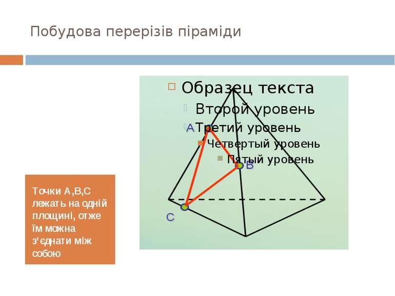 Побудова перерізів піраміди Точки А,В,С лежать на одній площині, отже їм можн...