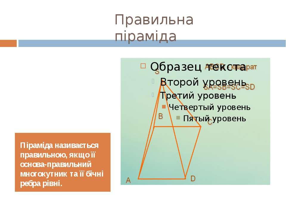 Правильна піраміда Піраміда називається правильною, якщо її основа-правильний...