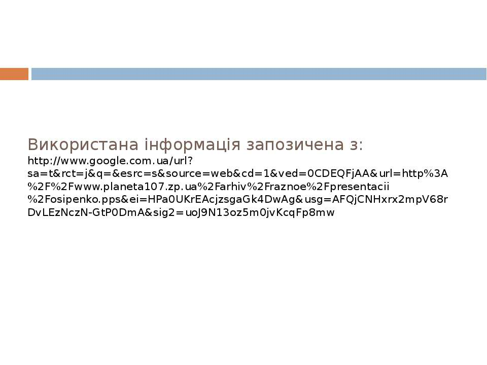 Використана інформація запозичена з: http://www.google.com.ua/url?sa=t&rct=j&...