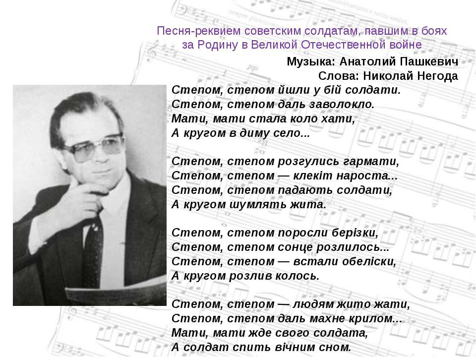 Песня-реквием советским солдатам, павшим в боях за Родину в Великой Отечестве...