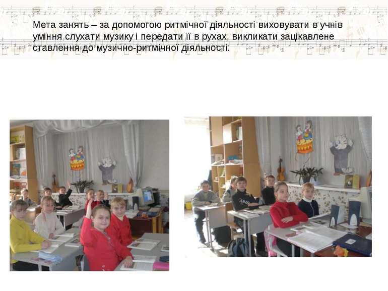 Мета занять – за допомогою ритмічної діяльності виховувати в учнів уміння слу...