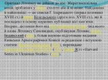 Оригінал Літопису не дійшов до нас. Збереглося кілька копій, зроблених уXVII...