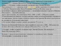 Літопи є найголовніших і найвірогідніших творів української історіографії 2-ї...
