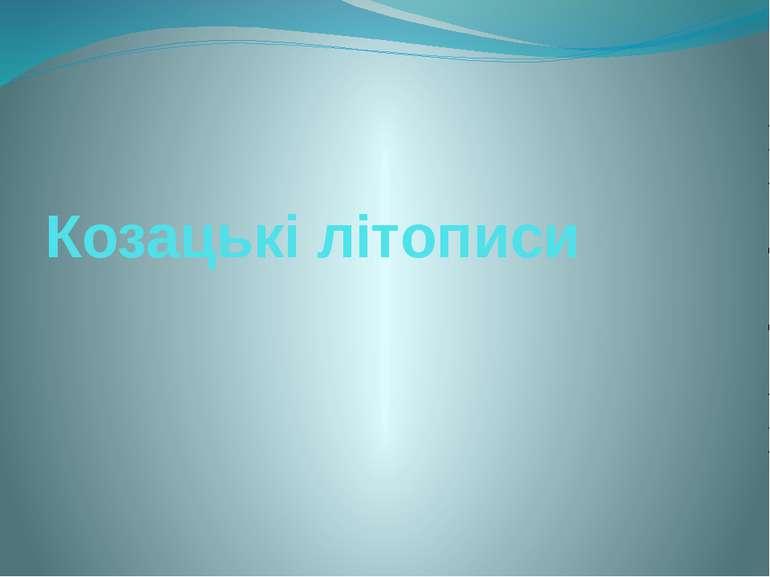 Козацькі літописи