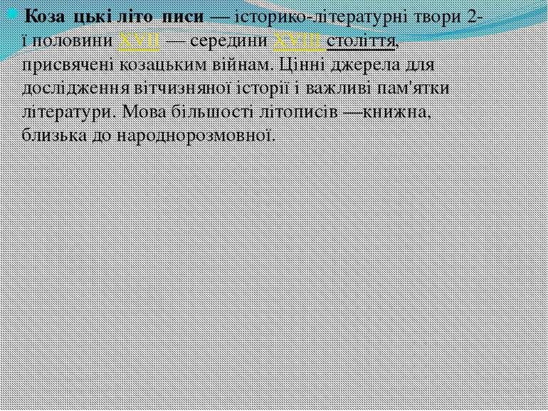 Коза цькі літо писи— історико-літературні твори 2-ї половиниXVII— середини...