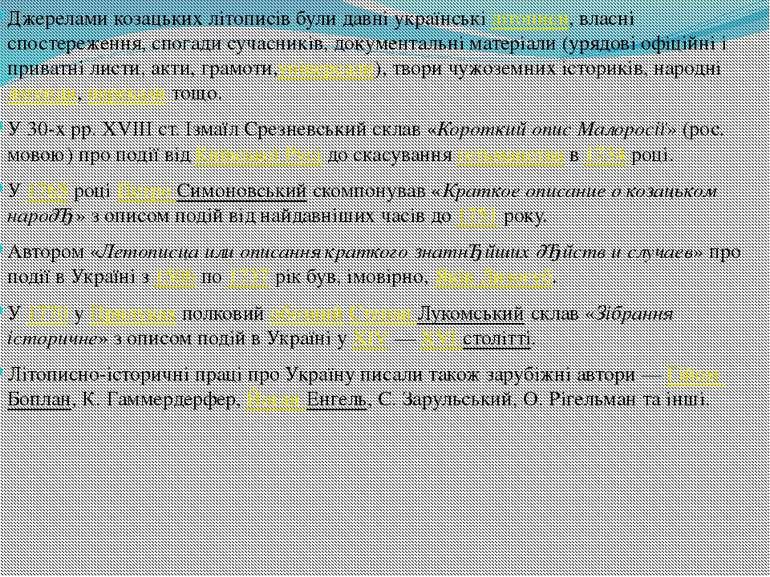 Джерелами козацьких літописів були давні українськілітописи, власні спостере...
