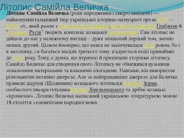 Літопис Самійла Величка Літопис Самійла Величка(роки народження і смерті нев...
