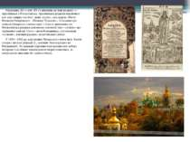 Наприкінці XI— поч. XV ст. виникли дві нові редакції— Арсеніївська і Феодос...