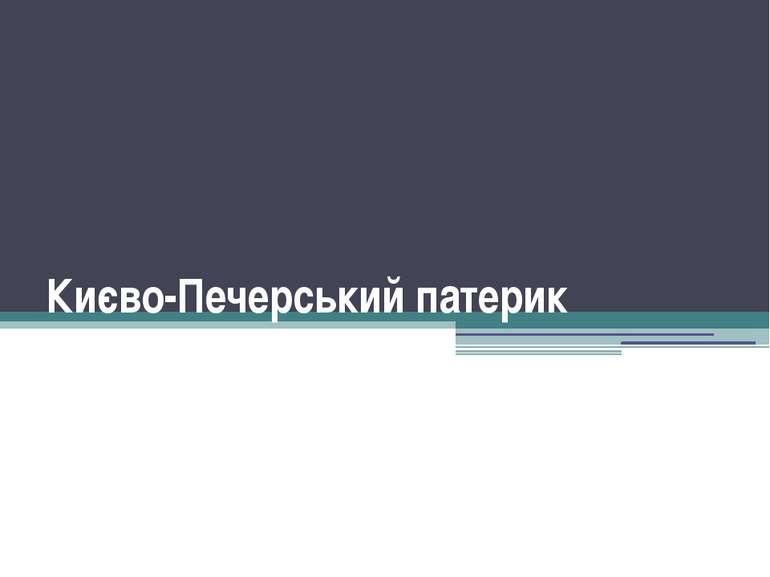 Києво-Печерський патерик