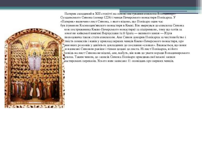 Патерик складений вXIIIстолітті на основі листуванняєпископаВолодимиро-Су...