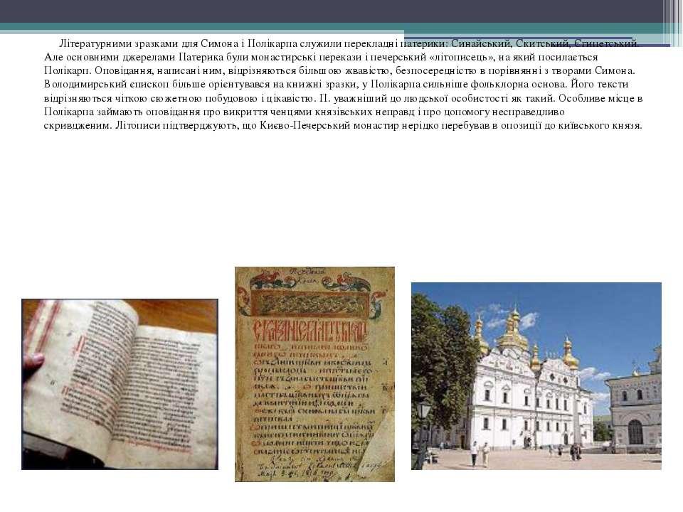 Літературними зразками для Симона і Полікарпа служили перекладні патерики:Си...