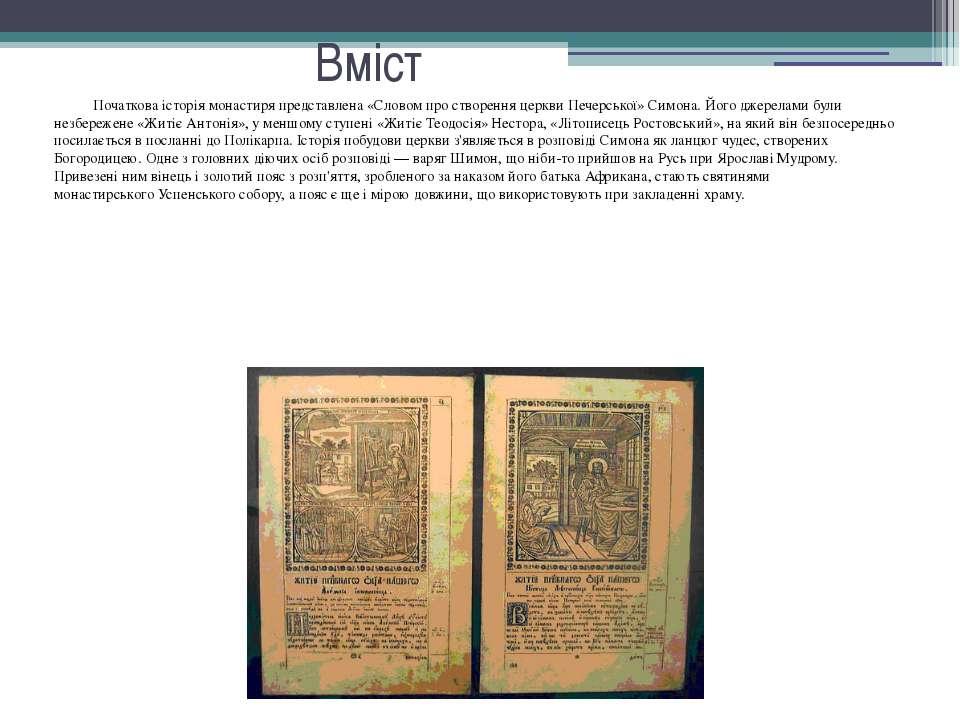 Вміст Початкова історія монастиря представлена «Словом про створення церкви П...