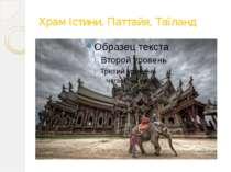 Храм Істини, Паттайя, Таїланд