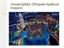 Нічний Дубай, Об'єднані Арабські Емірати