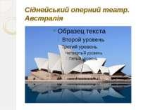 Сіднейський оперний театр. Австралія