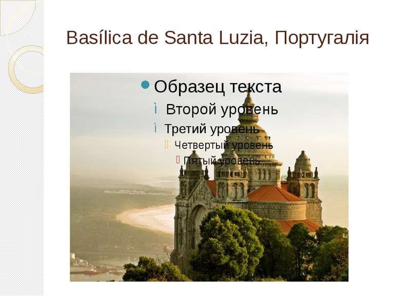 Basílica de Santa Luzia, Португалія