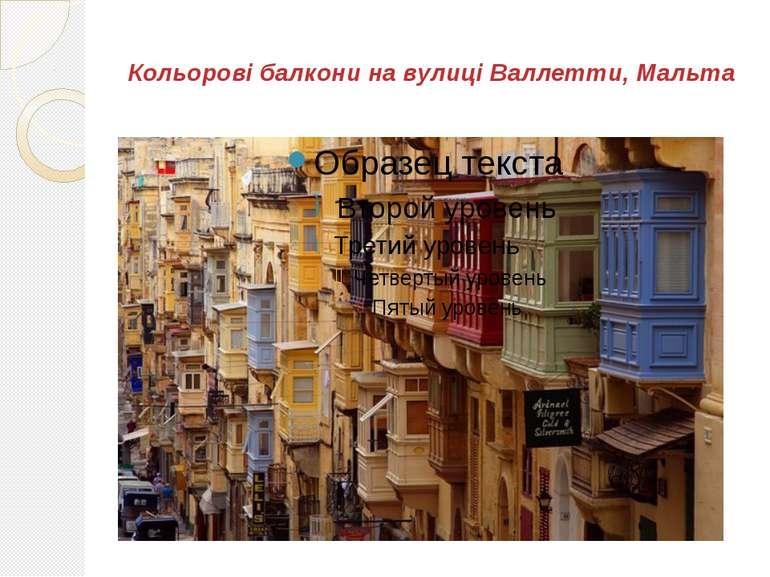 Кольорові балкони на вулиці Валлетти, Мальта