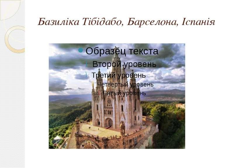 Базиліка Тібідабо, Барселона, Іспанія