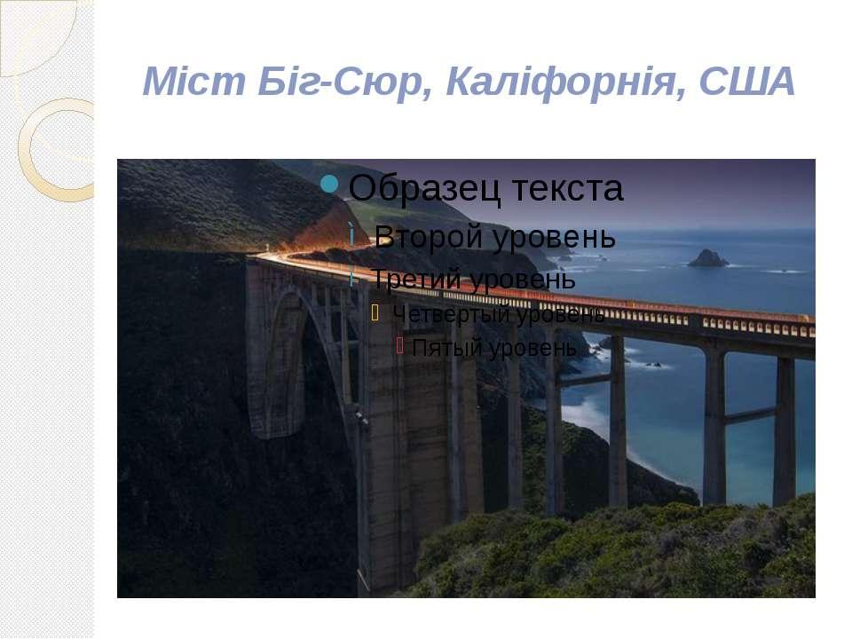 Міст Біг-Сюр, Каліфорнія, США