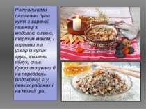 Ритуальними стравами були кутя з вареної пшениці з медовою ситою, тертим мако...
