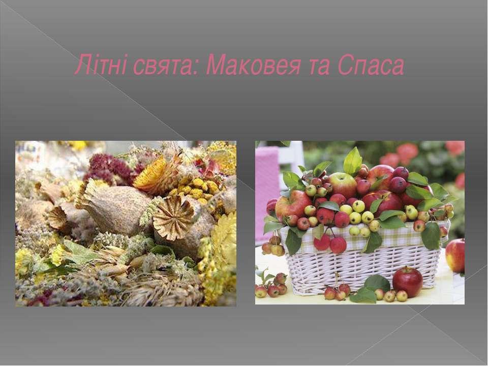 Літні свята: Маковея та Спаса