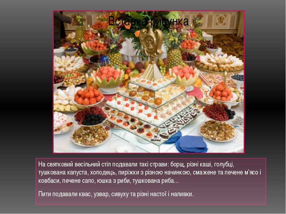 На святковий весільний стіл подавали такі страви: борщ, різні каші, голубці, ...