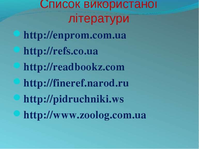 Список використаної літератури http://enprom.com.ua http://refs.co.ua http://...