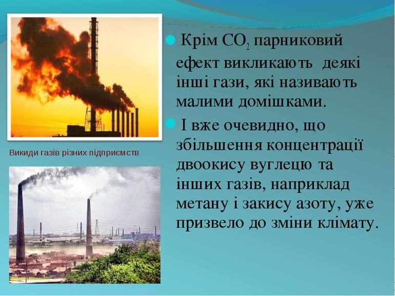Крім СО2 парниковий ефект викликають деякі інші гази, які називають малими до...