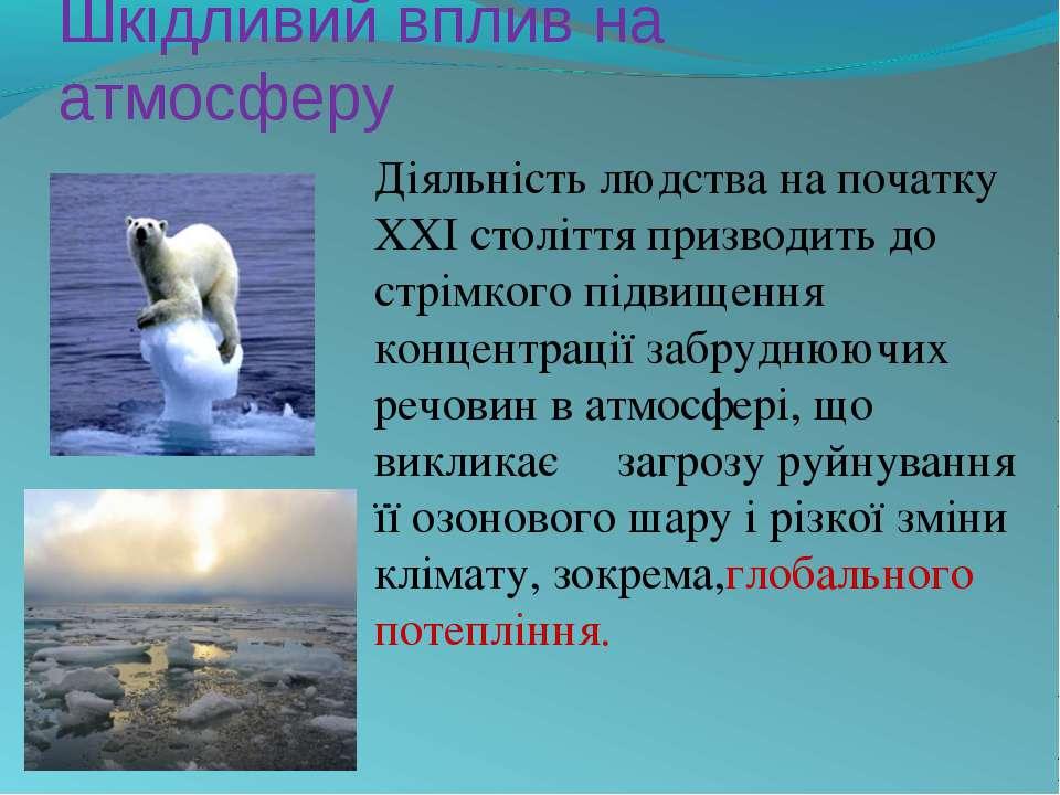 Шкідливий вплив на атмосферу Діяльність людства на початку XXI століття призв...