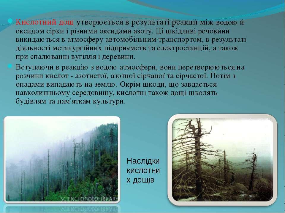 Кислотний дощ утворюється в результаті реакції між водою й оксидом сірки і рі...