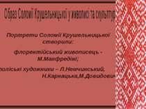 Портрети Соломії Крушельницької створили: флорентійський живописець - М.Манфр...