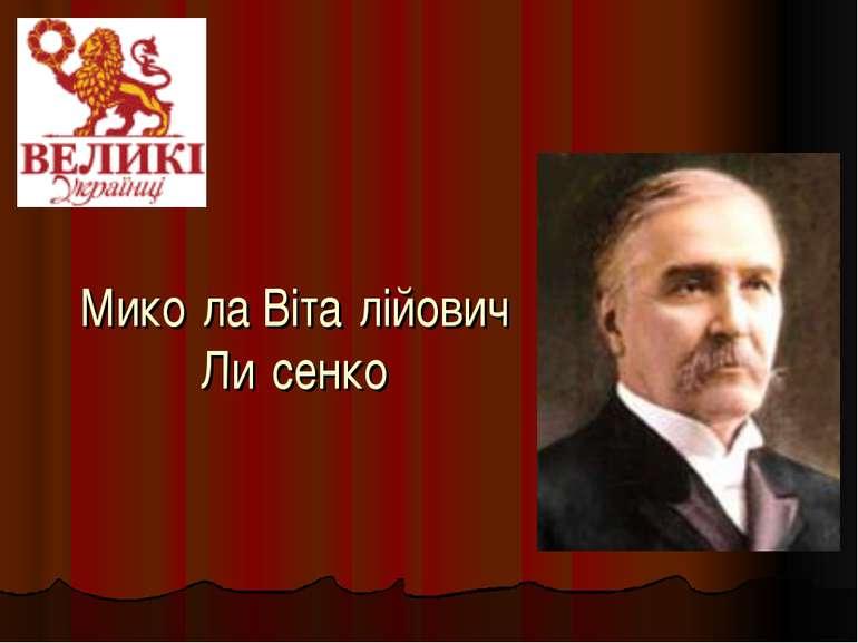 Мико ла Віта лійович Ли сенко