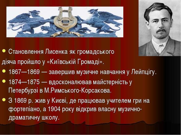 Становлення Лисенка як громадського діяча пройшло у «Київській Громаді». 1867...
