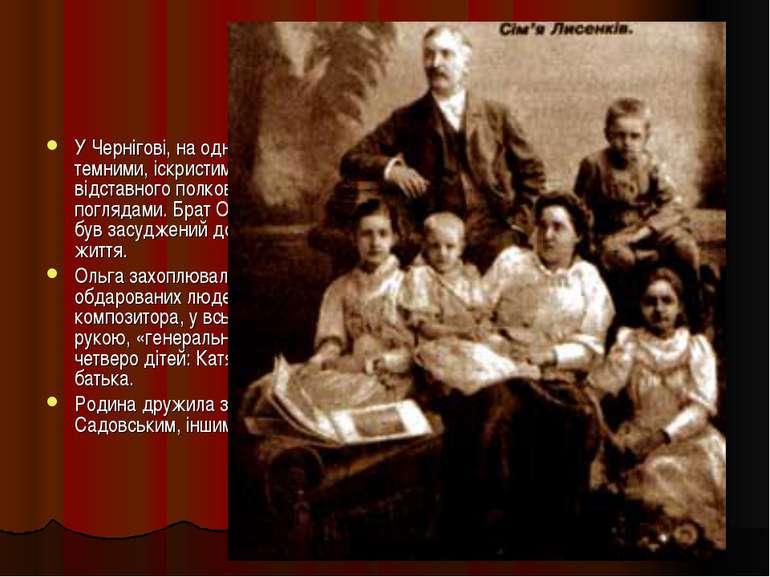 У Чернігові, на одному з концертів, Лисенко зустрів чарівну брюнетку з темним...