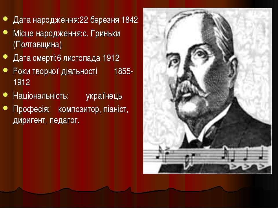 Дата народження:22 березня 1842 Місце народження:с. Гриньки (Полтавщина) Дата...