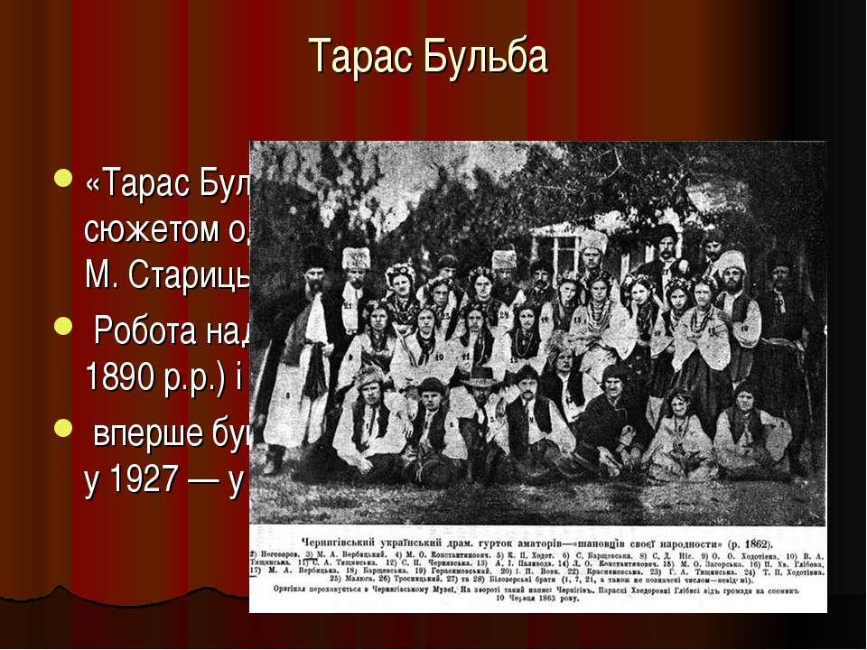 Тарас Бульба «Тарас Бульба» — опера М. Лисенко за сюжетом однойменної повісті...