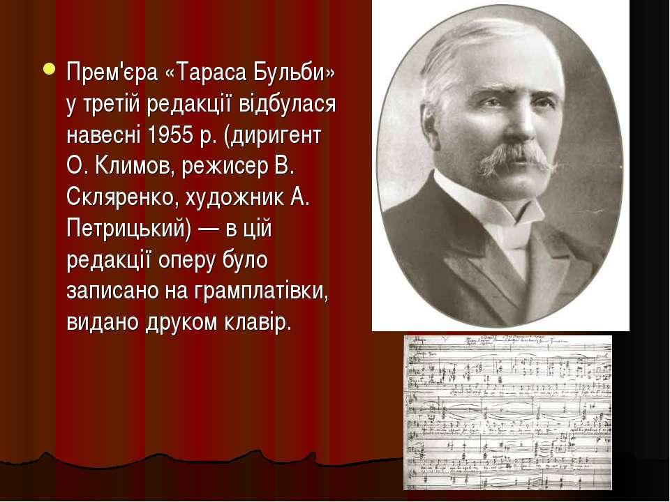 Прем'єра «Тараса Бульби» у третій редакції відбулася навесні 1955 р. (дириген...