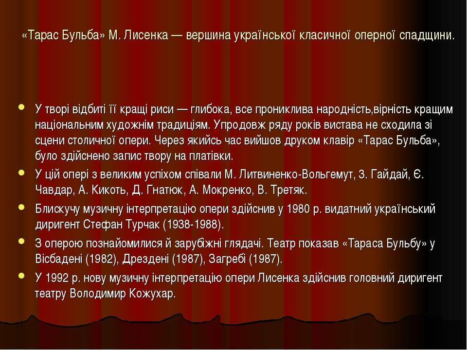 «Тарас Бульба» М. Лисенка — вершина української класичної оперної спадщини. У...