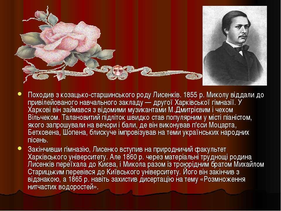 Походив з козацько-старшинського роду Лисенків. 1855 р. Миколу віддали до при...