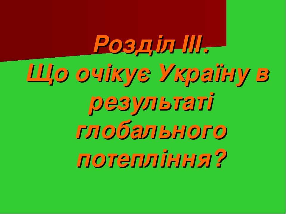 Розділ ІІІ. Що очікує Україну в результаті глобального потепління?