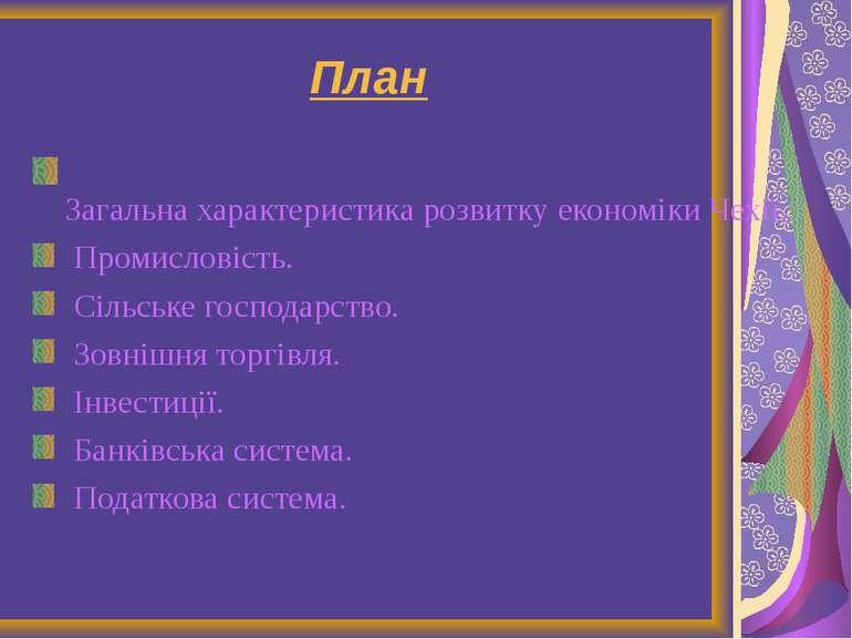 План Загальна характеристика розвитку економіки Чехії. Промисловість. Сільськ...