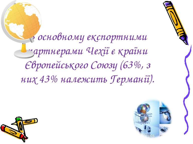 В основному експортними партнерами Чехії є країни Європейського Союзу (63%, з...