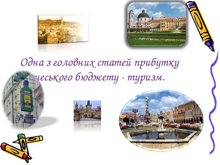 Одна з головних статей прибутку чеського бюджету - туризм.