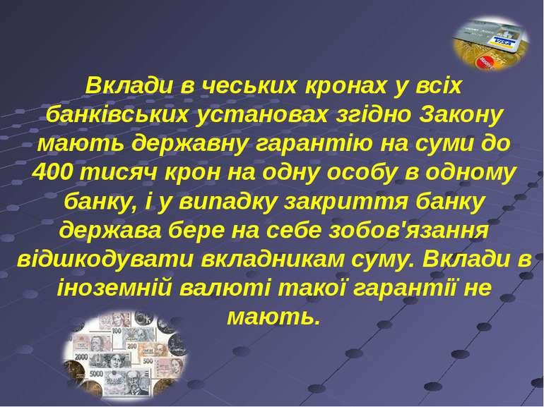 Вклади в чеських кронах у всіх банківських установах згідно Закону мають держ...