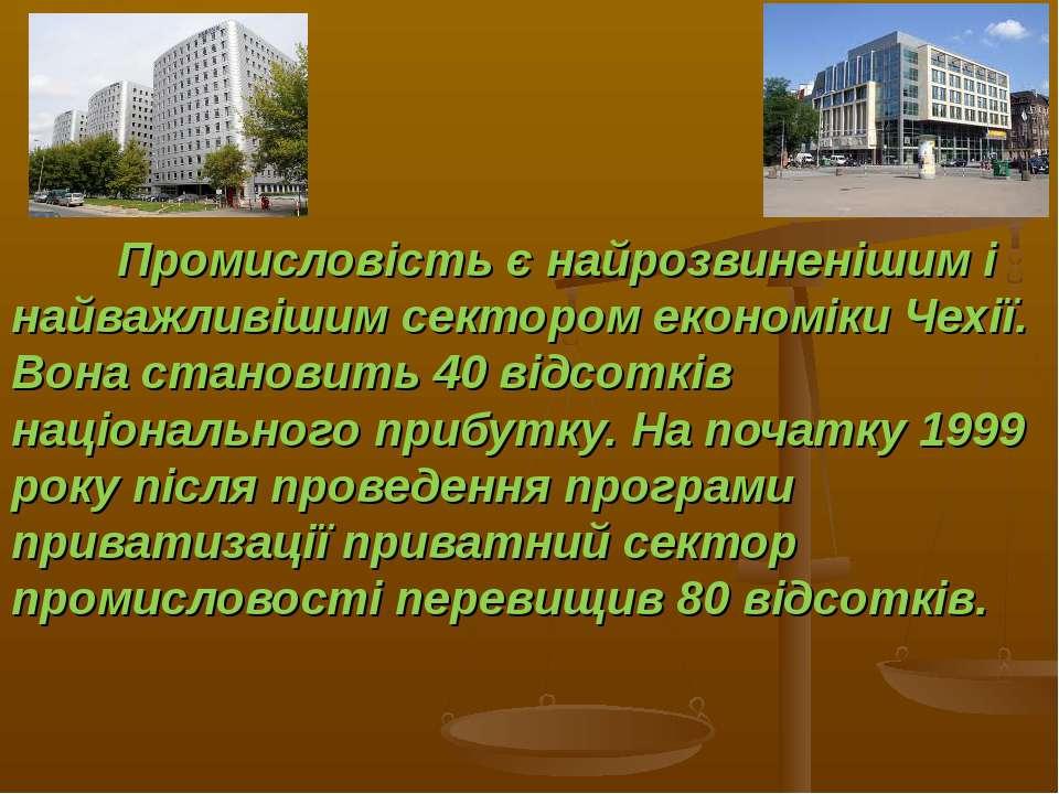 Промисловість є найрозвиненішим і найважливішим сектором економіки Чехії. Вон...