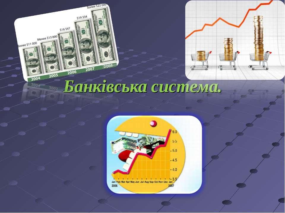 Банківська система.